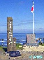 日本国の端